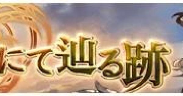 【グラブル】雷神矛の評価【グランブルーファンタジー】
