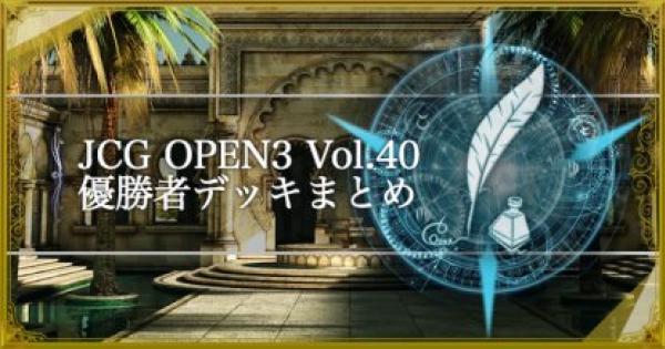【シャドバ】JCG OPEN3 Vol.40 通常大会の優勝者デッキ紹介【シャドウバース】