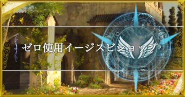 【シャドバ】グランドマスター到達!ゼロ使用イージスビショップ【シャドウバース】