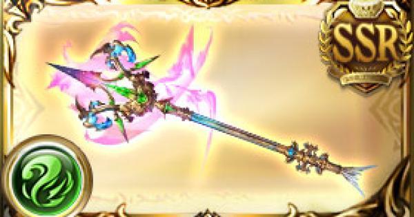 【グラブル】真・黄木天の箭(ゼノサジ槍)の評価/入手方法と必要本数【グランブルーファンタジー】
