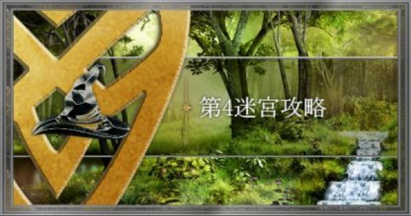 【FEH】縛鎖5連戦:第4迷宮の攻略と敵構成【FEヒーローズ】
