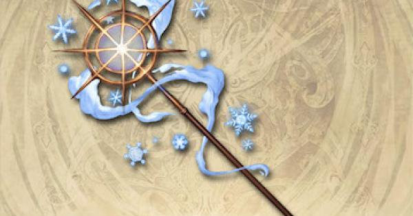 【グラブル】氷晶杖の評価(最終上限解放あり)【グランブルーファンタジー】