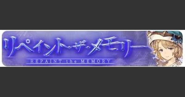 【グラブル】夢見の書の評価【グランブルーファンタジー】