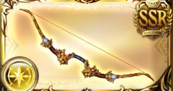 【グラブル】二王弓(におうきゅう)の評価【グランブルーファンタジー】