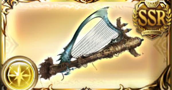 【グラブル】シュヴァリエハープ・マグナ(シュヴァ琴)の評価/最終性能【グランブルーファンタジー】