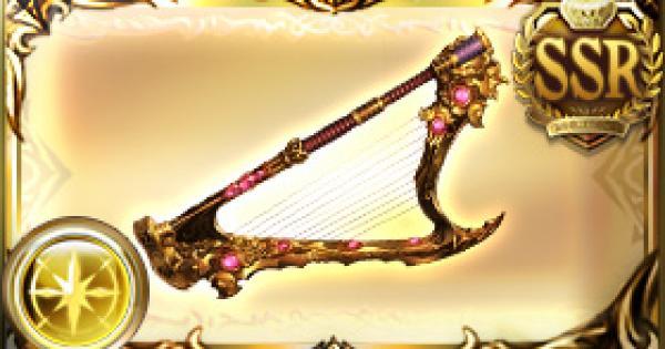 【グラブル】九界琴(くかいきん)の評価|古戦場武器(天星器)【グランブルーファンタジー】