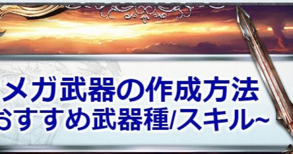 【グラブル】バハムートハープ・フツルスの評価【グランブルーファンタジー】