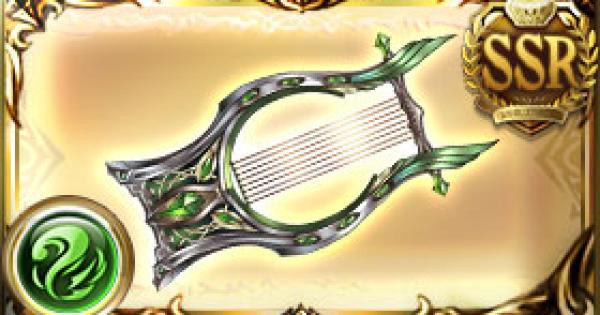 【グラブル】西風の竪琴の評価【グランブルーファンタジー】