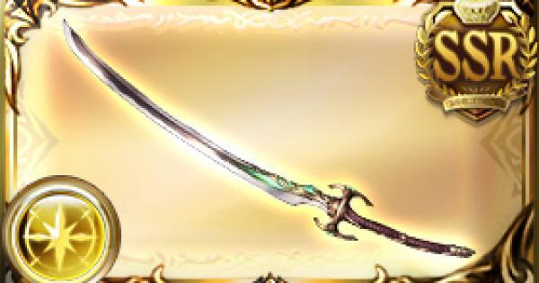 【グラブル】天叢雲剣の評価|英雄武器【グランブルーファンタジー】