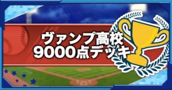 【パワプロアプリ】ヴァンプ高校ハイスコア9000点/10000点デッキ【パワプロ】