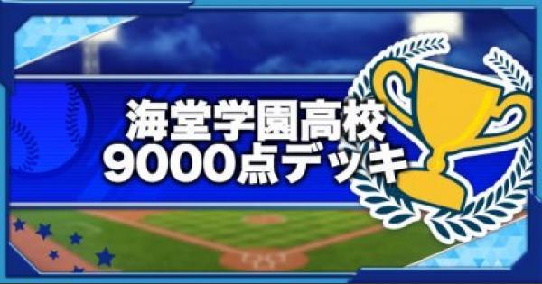 【パワプロアプリ】海堂学園高校ハイスコア9000点/10000点デッキ【パワプロ】