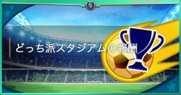 【パワサカ】どっち派スタジアム5の報酬まとめ【パワフルサッカー】