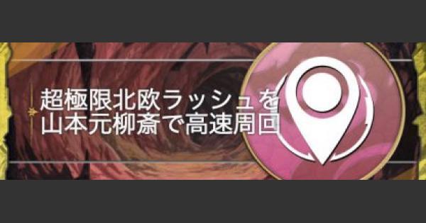 【パズドラ】超極限北欧ラッシュを山本元柳斎で高速周回