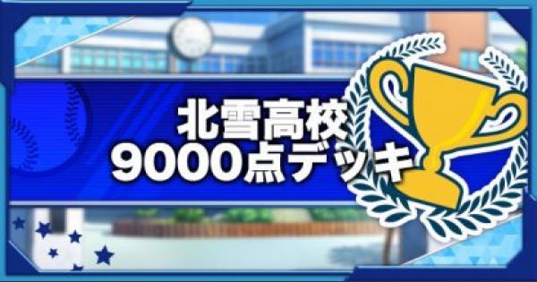 【パワプロアプリ】北雪高校ハイスコア9000点/10000点デッキ【パワプロ】
