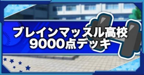 【パワプロアプリ】ブレインマッスル高校ハイスコア9000点/10000点デッキ【パワプロ】