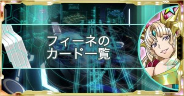 【シンフォギアXD】フィーネのシンフォギアカード一覧