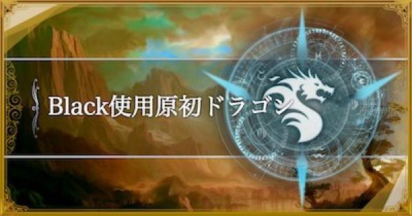 【シャドバ】マスターランク30連勝!Black使用原初ドラゴン!【シャドウバース】