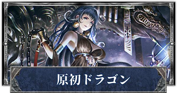 【シャドバ】原初ドラゴンのアンリミテッド最新デッキレシピ【シャドウバース】