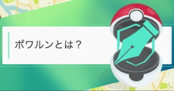 【ポケモンGO】ポワルンとは?天候で姿が変わるポケモン?