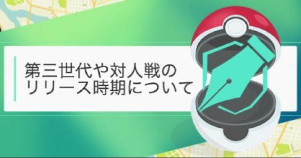 【ポケモンGO】次回の大型アップデートは第三世代?対人戦などの情報が判明!