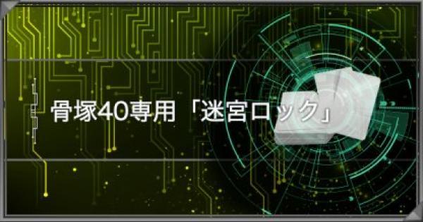 【遊戯王デュエルリンクス】ゴースト骨塚40専用「迷宮ロック」デッキ|手順を紹介