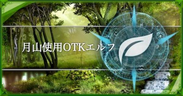【シャドバ】マスターランクで15連勝!月山使用OTKエルフ!【シャドウバース】