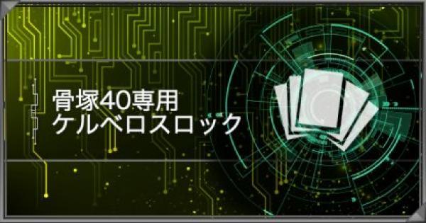 ゴースト骨塚40専用「ケルベロック」デッキ|手順を紹介