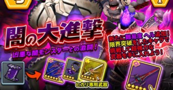 「闇の大進撃【チャレンジ】の攻略と適正キャラ