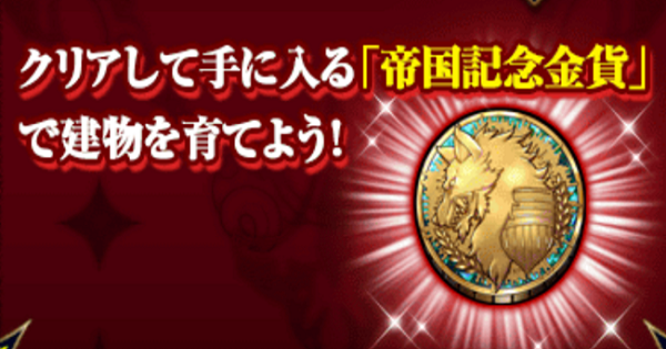【白猫】帝国記念金貨の効率の良い集め方