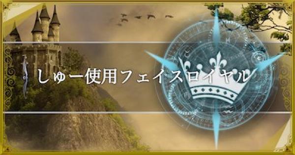 【シャドバ】MPランキング6位!しゅー使用フェイスロイヤル【シャドウバース】