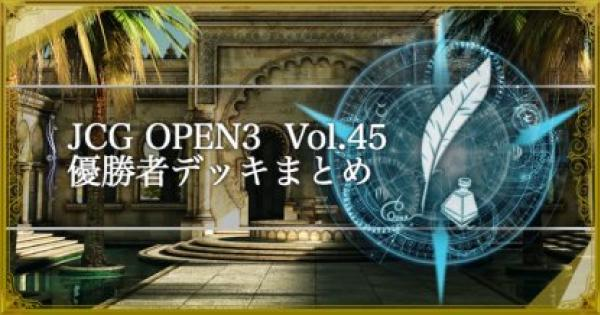 【シャドバ】JCG OPEN3 Vol.45 通常大会の優勝者デッキ紹介【シャドウバース】
