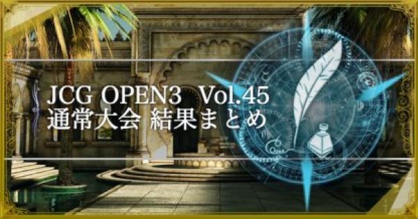 【シャドバ】JCG OPEN3 Vol.45 通常大会の結果まとめ【シャドウバース】