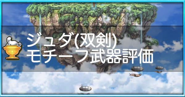 【白猫】ジュダ(双剣)モチーフ武器/インペリウムの評価