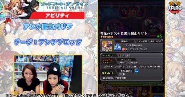 【モンスト】アスナ、御坂美琴、司波達也の使ってみた動画が公開!【速報】