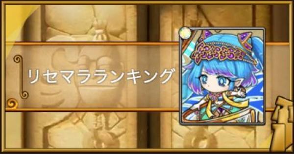 リセマラ当たりランキング【11/15更新】
