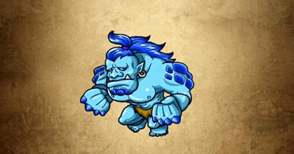 【ポコダン】ブルーオーガの評価と強い点【ポコロンダンジョンズ】