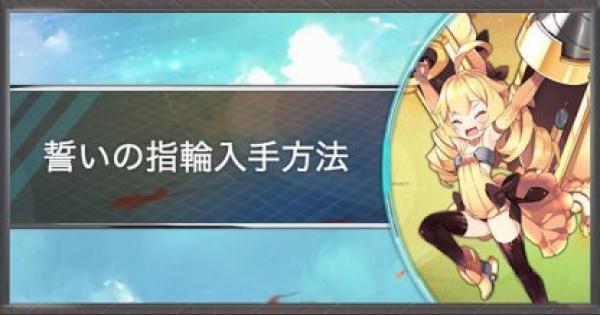 【アズールレーン】誓いの指輪の入手方法【アズレン】