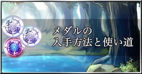 【メルスト】メダルの入手方法と使い道【メルクストーリア】