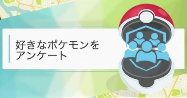 【ポケモンGO】みんなで決める人気ポケモンランキング!