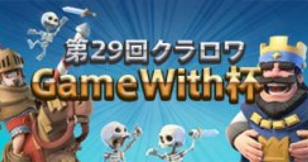 【クラロワ】第29回クラロワGameWith杯!ゲストにハルパパ!【クラッシュロワイヤル】