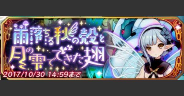 【メルスト】妖精の国2nd攻略|雨落ちる秋の殻と月の雫でできた翅【メルクストーリア】