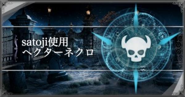 【シャドバ】グランドマスター到達!satoji使用ヘクターネクロ!【シャドウバース】