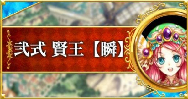【黒猫のウィズ】弐式(トーナメント12段) 攻略&デッキ構成 | 賢王【瞬】