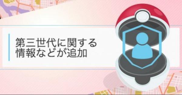 【ポケモンGO】第三世代に関する情報追加やホウオウのCPが変更!
