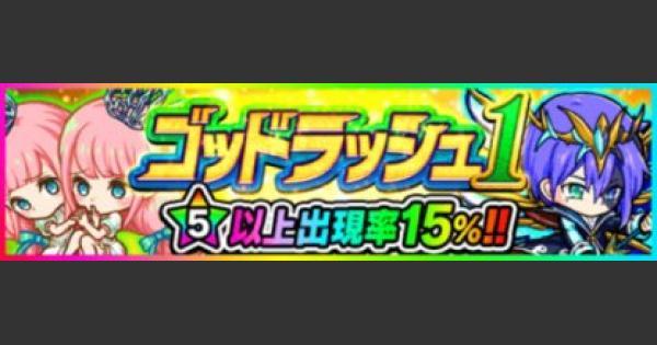 最強モンスターランキング【8/14更新】