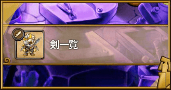 【ポコダン】剣(武器)の性能一覧【ポコロンダンジョンズ】