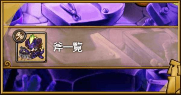 【ポコダン】斧(武器)の性能一覧【ポコロンダンジョンズ】