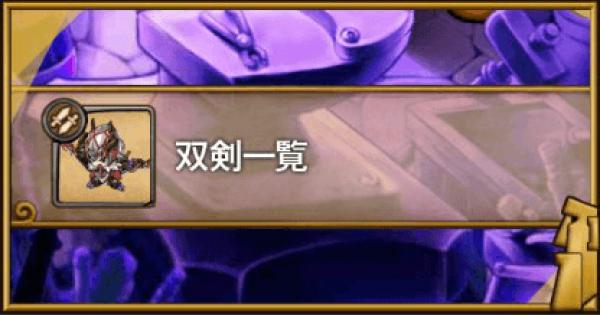 【ポコダン】双剣(武器)の性能一覧【ポコロンダンジョンズ】