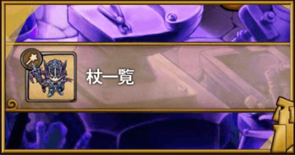 【ポコダン】杖(武器)の性能一覧【ポコロンダンジョンズ】