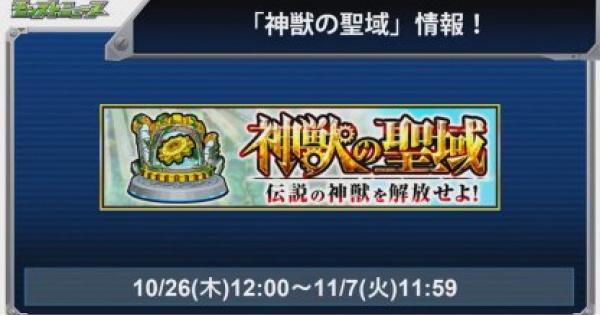【モンスト】神獣の聖域に新ステージが追加!【モンスト速報】